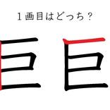 「巨」の1画目はどっち?意外と間違えてる! 漢字の書き順3選