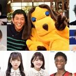 『さんまのまんま秋SP』松たか子、初出演の日向坂46、東京五輪メダリストも!