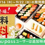 かっぱ寿司8店舗が、「menu」デリバリー配達料無料キャンペーン