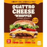 バーガーキング「クアトロチーズワッパー」リニューアル! 14日間限定で価格もお得に