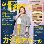 【lafarfa 11月号発売中!】持ち歩くのに便利なワンマイルパレット×2個セット付き♪