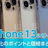 iPhone基本の「き」 第467回 iPhone 13シリーズ、進化のポイントと価格を昨年モデルと比較