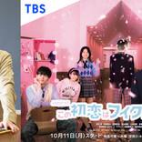 東京03飯塚悟志、教師役で『この初恋はフィクションです』出演「本当に学校の先生になった気分(笑)」