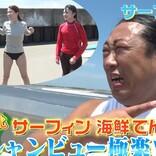 ロバート秋山、夏の千葉でサーフィン初挑戦も「伝説のサーファーみたい」