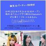 「 #夕月夜会 vol.39~夕月未終誕生日パーティー編~」開催!