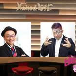ダースレイダーxプチ鹿島 #ヒルカラナンデス(仮)特別版 【センキョナンデス 2021】配信!