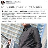 蝶野正洋さん「もうビンタは禁止にしてほしい…方正くん以外は」 テレビ番組のビンタ禁止について雑誌で語る