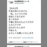 FBS福岡放送ニュースが「ぬ」と謎のツイート 「多くの方が不審に思われたようですが 入力ミスです おわびいたします」と謝罪