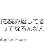 何回も読み返してるけど…ミキ亜生の「ONE PIECE」あるあるに共感殺到「わかります!」