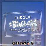 「CUBΣLIC爆誕秘話~Naked Loft YokohamaオープンおめでとうSP!!!!」配信!