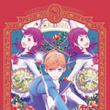 『かげきしょうじょ!!』、BD第3巻ジャケット&特典ドラマCDの試聴音源公開