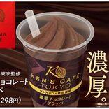 チョコ好き必見 今すぐAmazonで買える「絶品ガトーショコラ」3選