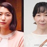 テレ東新ドラマ『スナックキズツキ』追加キャスト発表 個性派俳優が勢ぞろい