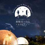 「乗鞍 星と月のレストラン」フレームレス透明ドーム内でロマンチックなディナーを