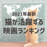 【猫が活躍する映画ランキング発表!】1位はあの人気アニメーション作品♪
