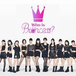 「シューイチ」平均年齢15.6歳 ガールズグループのデビュー・サバイバル・バトル「Who is Princess?」放送決定 司会に西川貴教