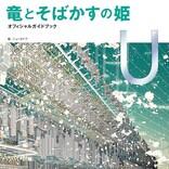 細田守監督最新作、大ヒット上映中の「竜とそばかすの姫」オフィシャルガイドブック発売!