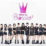 ガールズグループのデビュープロジェクト『Who is Princess?』日テレ・Huluなどで放送&配信
