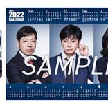 松本潤主演映画『99.9-刑事専門弁護士- THE MOVIE』オリジナルポスターカレンダー付きムビチケカード発売決定!