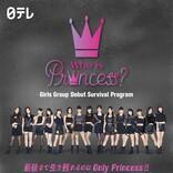 15名の少女がデビュー5枠をかけてサバイバルバトル 日本テレビ新ガールズグループ番組、司会は西川貴教