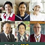 市原隼人『おいしい給食 season2』、いとうまい子&直江喜一続投 新参戦にボイメン・勇翔ら