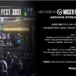 完全オンラインの音楽フェス「MUSER FEST.2021 -MUSIC AID-」のアンコール上映が決定!