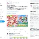 ウマ娘公式が「プリティーダービーガチャに★3アグネスデジタルが登場予定!」と告知 Twitterのトレンドには「タマモクロス」