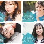 『ずぶ濡れSKE48』全4種表紙カバー公開!須田亜香里、坂本真凛、太田彩夏コメント到着!
