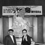 幻の手塚治虫×市川崑『火の鳥』実写映画が43年ぶりに甦る!