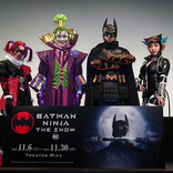 なだぎ武、マスク姿の滝川広大バットマンを絶賛「ニンジャバットマン ザ・ショー」完成披露記者会見