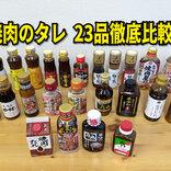 スーパーで買える「焼肉のタレ」23品徹底比較! 本当に美味しい商品トップ3はコレだ!!