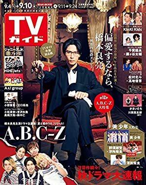 「橋本良亮(A.B.C-Z)」