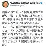 鳩山由紀夫元首相「民主党は困難が生じたとき、アイツが悪いと仲間割れが生じて内ゲバが発生した」自民党と比較したツイートを行い反響