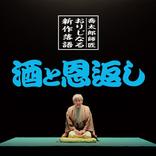柳家喬太郎師匠が「健康保険の現状」をテーマに新作落語を初披露!