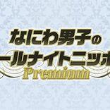 『なにわ男子のオールナイトニッポンPremium』グループ初の冠レギュラーラジオ