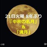 あす21日 8年ぶり「中秋の名月」と「満月」が同じ日に 天気は? どこで晴れる?