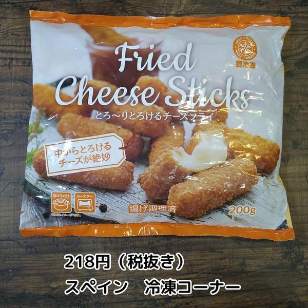 業務スーパーのチーズフィンガー
