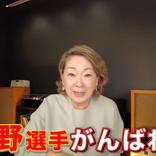 癒しの歌声が最高!由紀さおりさんがティアララルンっとYouTubeチャンネルを開設!(雑学言宇蔵の芸能雑学)