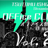 FANATIC ◇ CRISIS・石月努「オフアイス倶楽部@muser Vol.2」の配信決定!