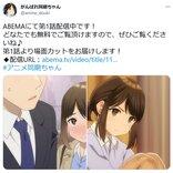 よむ先生の「がんばれ同期ちゃん」 アニメが『ABEMA』で配信開始! Blu-rayの発売も決定