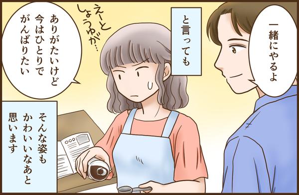 漫画:江咲 早恵
