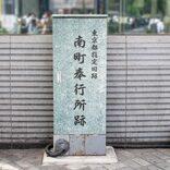 「遠山の金さん」と「鬼平」は同じ屋敷の住人 江戸町奉行所と屋敷跡を訪ねる
