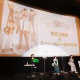 TVアニメ『先輩がうざい後輩の話』、第1話先行カット!先行上映会を開催