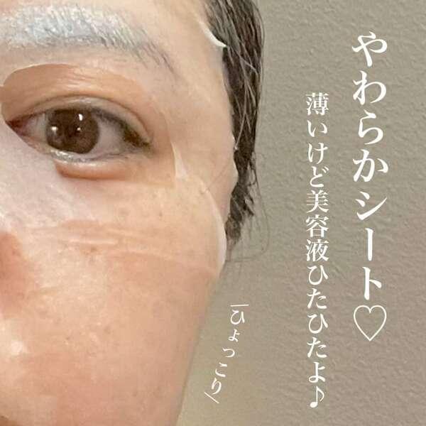 CICAシリーズのフェイスマスク