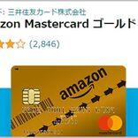 Amazonプライム無料のゴールドカードが受付終了