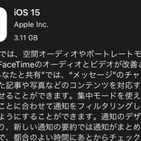 iOS 15公開。FaceTime大幅刷新やテキスト認識対応、通知強化も