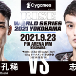 9・23 RISE横浜 -53kgトーナメント決勝! 直樹vs白鳥因縁の再戦&新エース・原口も登場