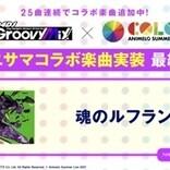 『D4DJ Groovy Mix』に「魂のルフラン」原曲が追加