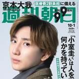 SixTONES京本大我、ミュージカルへの思い入れ語る「週刊朝日」表紙登場