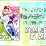 だれもがみんな宇宙人!? 5人組少年アイドル・5O!『モノ・ダイアローグ』をリリース、MV公開!